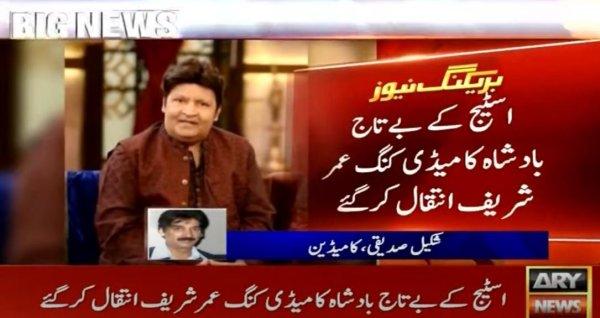 Legendary Comedian Umer Sharif Passes Away In Germany