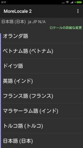 Screenshot_2016-04-24-03-17-53_jp.co.c_lis.ccl.morelocale