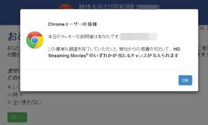 Chrome2016年年次訪問調査0