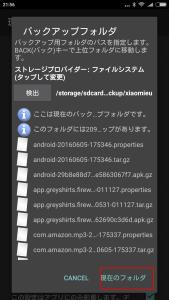 Screenshot_2016-07-02-21-56-17-526_com.keramidas.TitaniumBackup