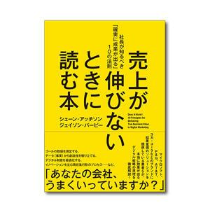売上が伸びない時に読む本