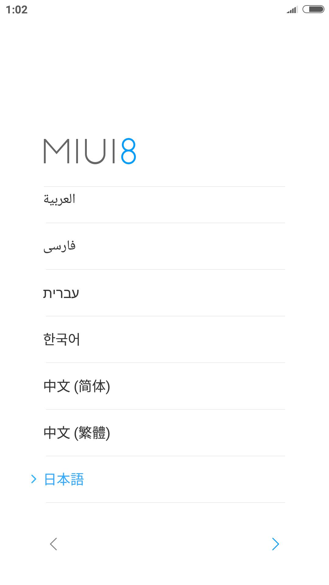 Xiaomi redmi note3 pro ECRMod MIUI8ベースの日本語カスタムROMを焼いてみた