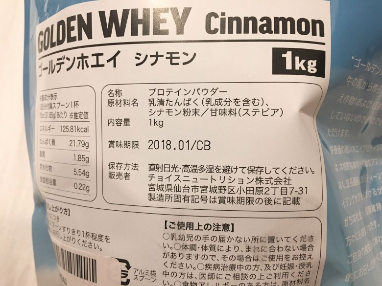 12-protein-golden-whey-2