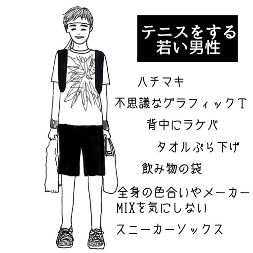 style of tennis japanese non pro tennis players outfit 5