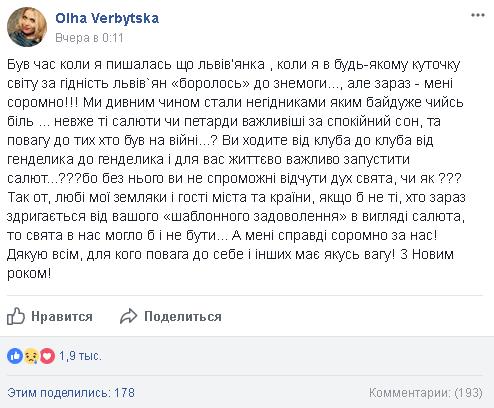 """""""Ми стали негідниками"""": в мережі обурилися салютами і петардами у новорічну ніч в Україні"""