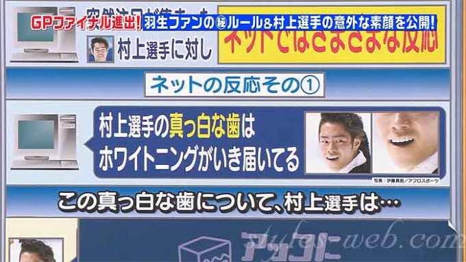 村上大介 NHK杯優勝 歯が白い