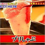 ジョブチューン、ブリ漁師に聞いた美味しいブリの見分け方、食べ方 12月6日放送