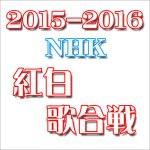 嵐が2位!紅白歌手別視聴率2015 関東地区、視聴率発表!