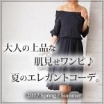 大人可愛い夏の上品な肌見せワンピース。40代・50代に人気のファッション通販スタイルデリのコーディネート