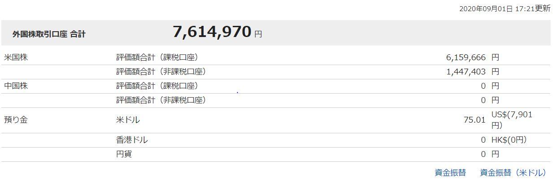 2020年8月末資産_761万