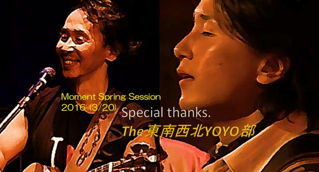 YOYOブログ用
