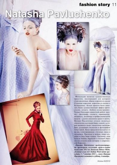 ATELIER UKRAINE Magazine