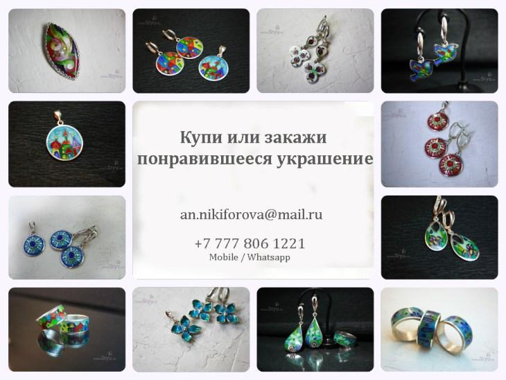 эмаль серебро украшение казахстан алматы