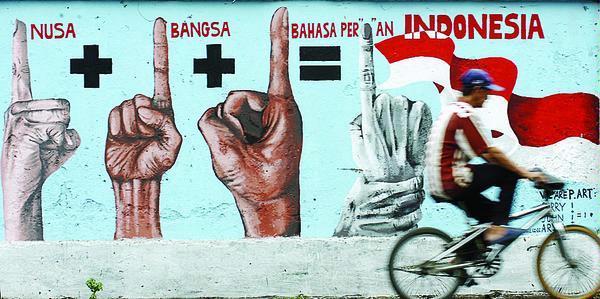 indonesia-sumpah-pemuda