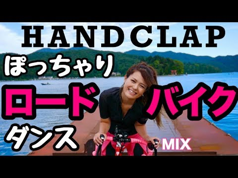 【HANDCLAP】2週間で10キロ痩せるダンスを踊るロードバイク女子 ver(2주에 10kg 빠지는 춤  Fitz and the Tantrums /Dancing)