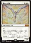 【基本セット2019】《輝かしい天使》は強いのか弱いのか!?シャライ、ライラの存在【MTG】