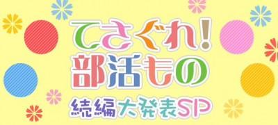 「てさぐれ 部活もの」のニコ生にて続編大発表SP放送!西明日香ほか出演!