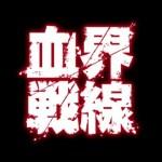 【血界戦線】アニメ追加キャスト発表!アニメ化記念イベントも開催!