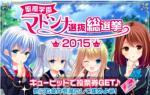 【ガールフレンド(仮)】聖櫻学園マドンナ選抜総選挙2015の最終結果発表!1位は・・・