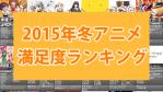【2015年冬アニメ】満足度ランキングの投票結果発表!1位のアニメは?