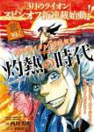 【3月のライオン】スピンオフがヤングアニマルにて新連載開始!<羽海野チカ作品>