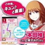 【MAPLUS+(声優ナビ)】「本田唯(CV上坂すみれ)」の提供を開始!