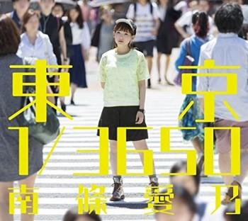 南條愛乃 フルアルバム