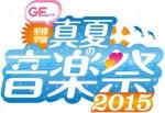 【ガールフレンド(仮)】DVD特典イベントのチケット一般発売が開始!