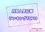 【月間人気記事ランキング】11月の記事TOP10を発表!!