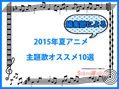 2015 アニメ 主題歌