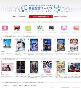 ビデオマーケットはアニメやドラマなどを見れるサービス