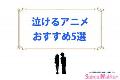 泣けるアニメ ランキング