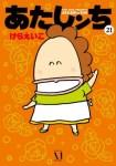 【あたしンち】最終21巻発売記念新作アニメ「先行上映会」イベントの開催が決定!