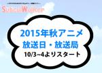 【2015年秋アニメ】本日・明日より放送開始となるアニメ一覧
