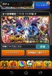 【モンスト】久しぶりに「超獣神祭」に挑戦!!残念な結果に!?