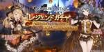 【グラブル】ガチャにハロウィンバージョンの新キャラ「カリオストロ・フェリ」が登場!