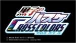 【黒子のバスケ】スマホ向けアプリ「黒子のバスケ CROSS COLORS」が来年配信決定!
