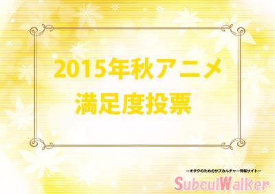 2015秋アニメ