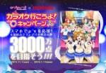 【ラブライブ】JOYSOUNDとのスペシャルプロジェクト第2弾が本日よりスタート!