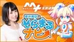 【徳井青空】ニコ生新番組「そらまるナビ」が本日よりスタート!!