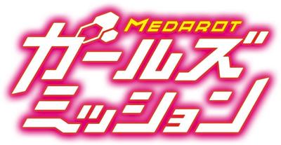 メダロット ガールズミッション