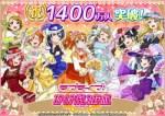 【ラブライブ】スクフェス国内ユーザー数1400万人突破キャンペーン開催!