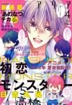 【初恋モンスター】アニメは2016年夏〜放送開始!スタッフも公開!