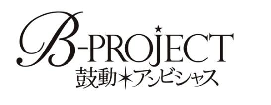 B-PROJECT アニメ