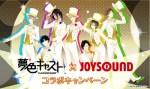 【夢色キャスト】CD発売記念としてカラオケJOYSOUNDとのコラボを実施!!