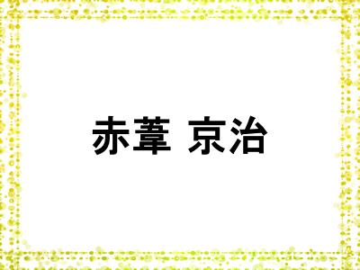 赤葦 京治