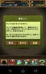 【パズドラ】「ランク150メモリアルガチャ」を早速引きました!!
