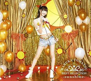 声優「戸松遥」さん誕生日おめでとう!ファンの祝福コメントを紹介