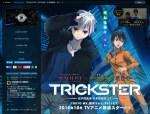 【TRICKSTER -江戸川乱歩「少年探偵団」より-】2016年10月より放送スタート!!