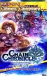 【チェインクロニクル】アニメ化決定!放送に先駆け全3章の劇場上映も決定!